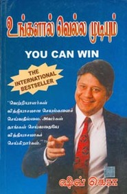 You Can Win (Tamil)