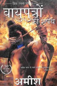 Vayuputrom Ki Shapath : Shiva Rachna Traya 3 (Hindi) price comparison at Flipkart, Amazon, Crossword, Uread, Bookadda, Landmark, Homeshop18