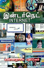 Internet W/Cd