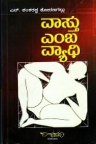 Vasthu Emba Vyadhi