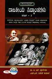 Rajakiya Siddantagalu For 2 Sem Bu Patrike 2