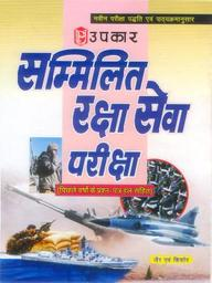 C.d.s. Pariksha