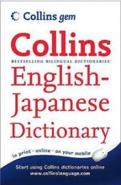 Collins Gem English Japanese Dictionary