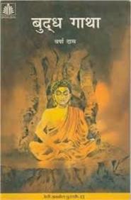 Buddh Gatha