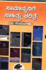 Samanyanige Sahitya Charitre Set Of 10 Vols