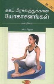 Sugaprasavathukkana Yogasanangal