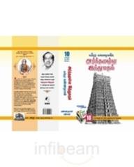 Maranathin Sotthu Thanimai