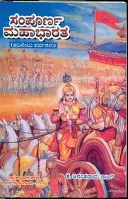 Sampurna Mahabharata 18 Parvagalu