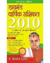 Diamond Varshik Rashifal- 2010: 12 Rashaya Ka Saptahik Bhavishyaphal