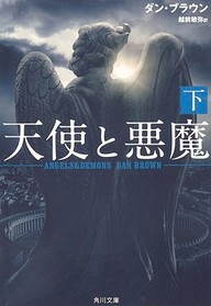 Angels & Demons, Vol. 2  (Japanese Edition)