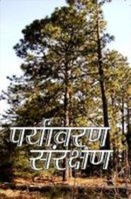 essay on paryavaran sanrakshan
