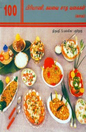100 Biriyani Kalavai Sadha Vagaigal