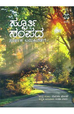 Sphoorthi Sampada - Saarthaka Badukinedege