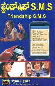 Friendship S M S