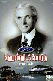 Henry Ford Suya Saritham