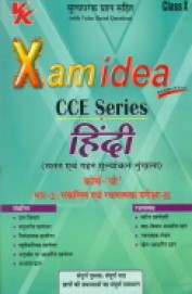 Xam Idea CCE Series Hindi (Course-B) Term 2: Summative Assessment - II for Class - X : Satra 2 - Sankalit evam Rachanatmak Pariksha 2 (Hindi) price comparison at Flipkart, Amazon, Crossword, Uread, Bookadda, Landmark, Homeshop18