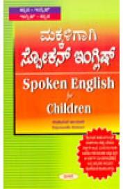 Spoken English - Makkaligagi