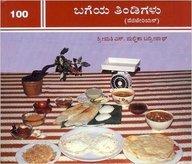 100 Bageya Thindigalu