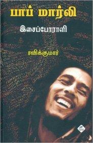 Bob Marley Isai Poraali