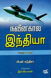 Naveena Kaala India