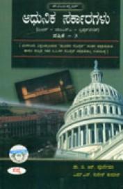 Adunika Sarkaragalu Paper 3 : Britain Usa Switzerland 3rd Sem