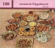 100 Suvaiyana Sitrundigal