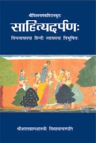 Sahitya Darpan
