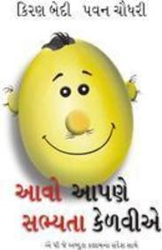 Aavo Apne Subhyata Kelavo(Gujarati translation of Broom & Groom)