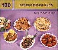 100 Ruchikaravada Shakahara Palyagalu