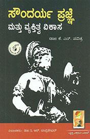 Soundarya Prajne Mattu Vyaktitva Vikasana - 2194