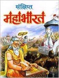 Sankship Mahabharat