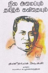 Nila Amaippum Thamizh Kavithaiyum