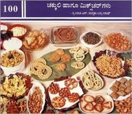 100 Chakkuli Haghu Mixturagalu