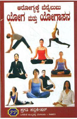 Arogyakke Bennelubu Yoga Mattu Yogasana