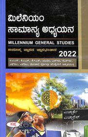 Millennium Samanya Adhyayana