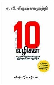 10 Vazhigal