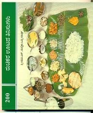 200 Ruchikara Ootada Thinisugalu