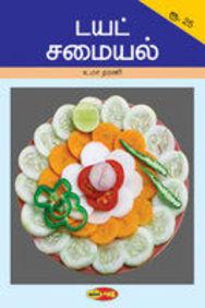 Diet Samaiyal