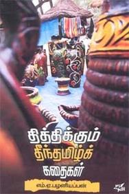 Thiththikkum Theentamil Kathaigal