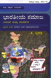 Bharateeya Samaja Samrachane Mathu Parivarthane 2 Puc