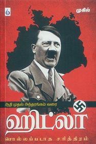 Hitler: Sollappadatha Sarithiram