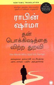Monk Who Sold His His Ferrari : Tamil