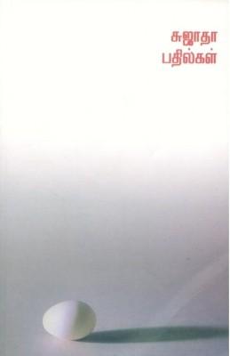 Sujatha Padhilkal Part 1
