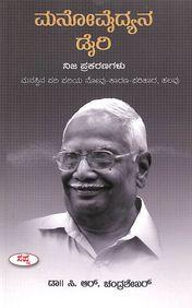 Manovaidyana Diary : Nija Prakaranagalu