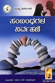 Sambandhagala Nirvahane - 2197