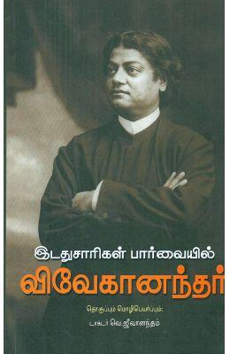 Idathusarigal Paarvaiyil Vivekanandhar