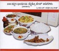 100 Dakshina Bharathiya Microwave Adigegalu