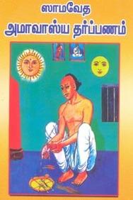 Samaveda Amavasya Tarpanam