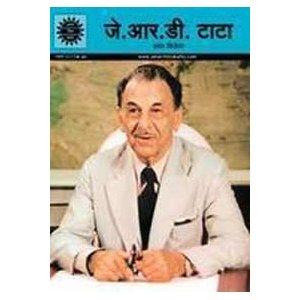J.R.D. Tata  Amar Chitra Katha  available at Amazon for Rs.36
