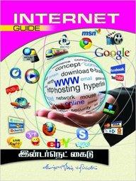 Internet Guide W/Dvd